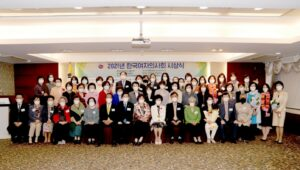 The Korean Medical Women's Association Awards Ceremony for 2021 was held.