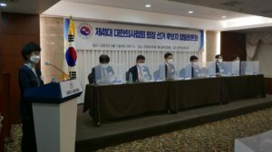On March 11, 2021, a forum for joint discussion of candidates for the presidential election of the Korean Medical Association(KMA) hosted by Korean Medical Women's Association(KMWA) was held